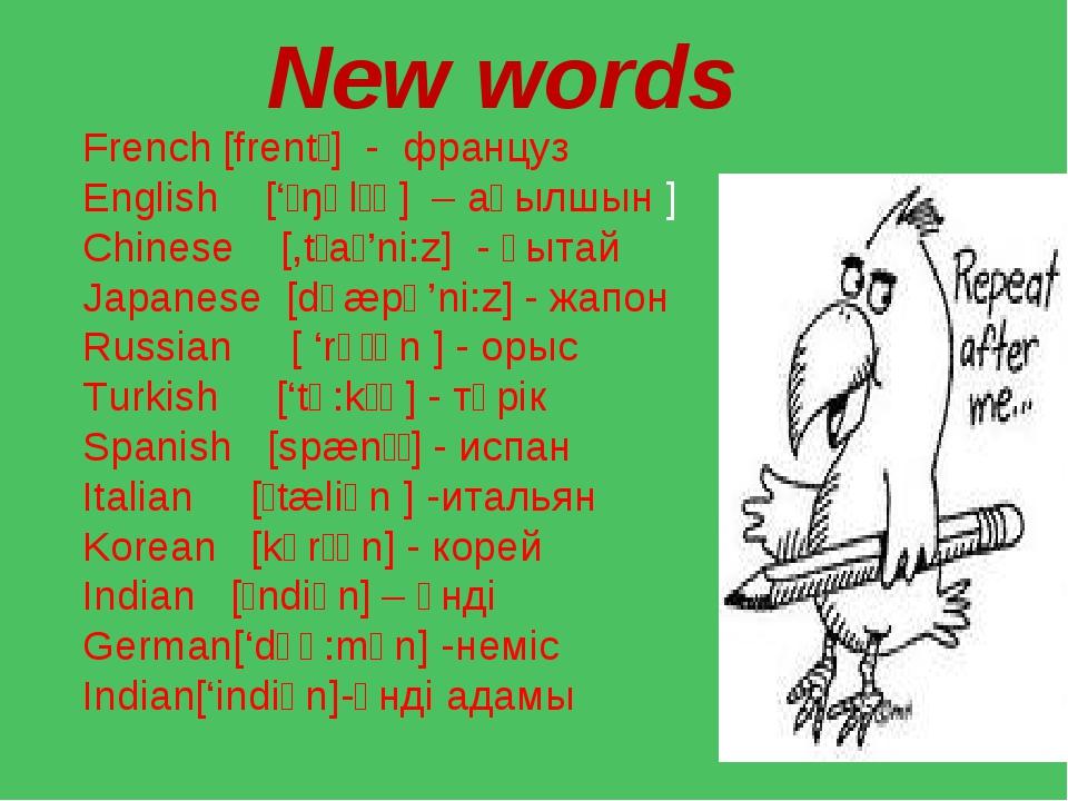 New words French [frentʃ] - француз English ['ɪŋɡlɪʃ ] – ағылшын ] Chinese [,...
