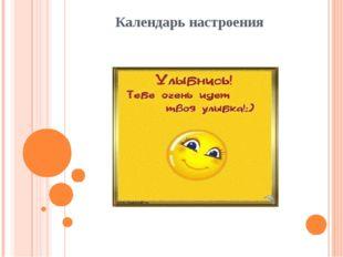 Календарь настроения педагог-психолог: Курмашева В.И.