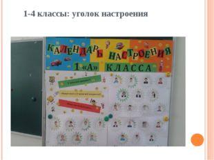 1-4 классы: уголок настроения