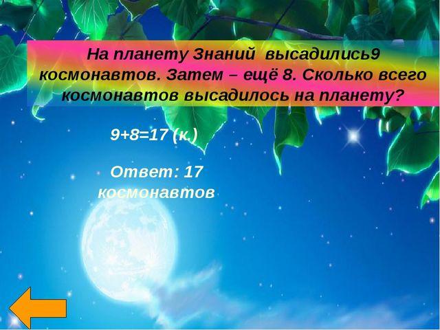 9+8=17 (к.) Ответ: 17 космонавтов