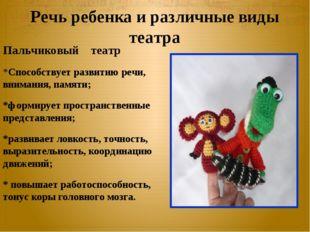 Речь ребенка и различные виды театра Пальчиковый театр *Способствует развитию