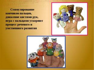 Стимулирование кончиков пальцев, движение кистями рук, игра с пальцами ускор