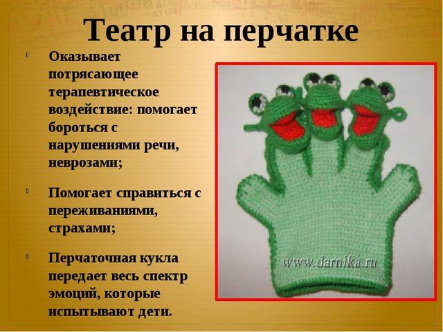 Театр на перчатке Оказывает потрясающее терапевтическое воздействие: помогает...