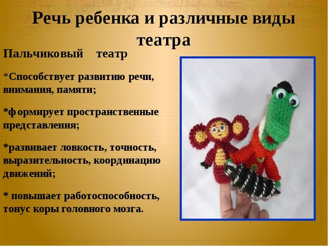 Речь ребенка и различные виды театра Пальчиковый театр *Способствует развитию...