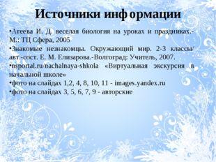 Источники информации Агеева И. Д. веселая биология на уроках и праздниках.-М.