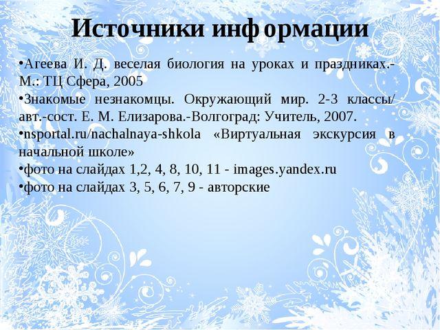 Источники информации Агеева И. Д. веселая биология на уроках и праздниках.-М....