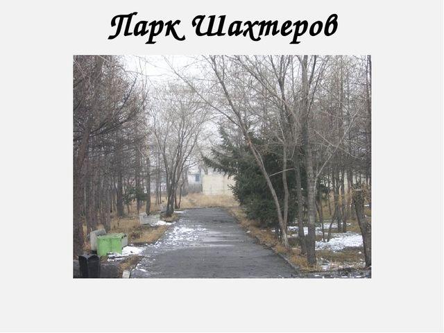 Парк Шахтеров