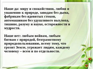 Наше да: миру и спокойствию, любви и уважению к природе, заводам без дыма, ф