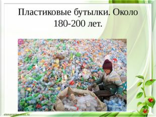 Пластиковые бутылки. Около 180-200 лет.
