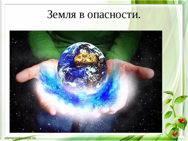 Земля в опасности.