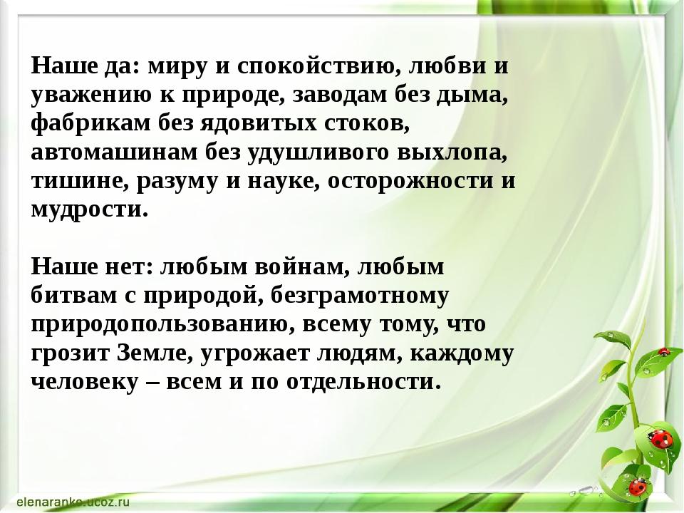 Наше да: миру и спокойствию, любви и уважению к природе, заводам без дыма, ф...