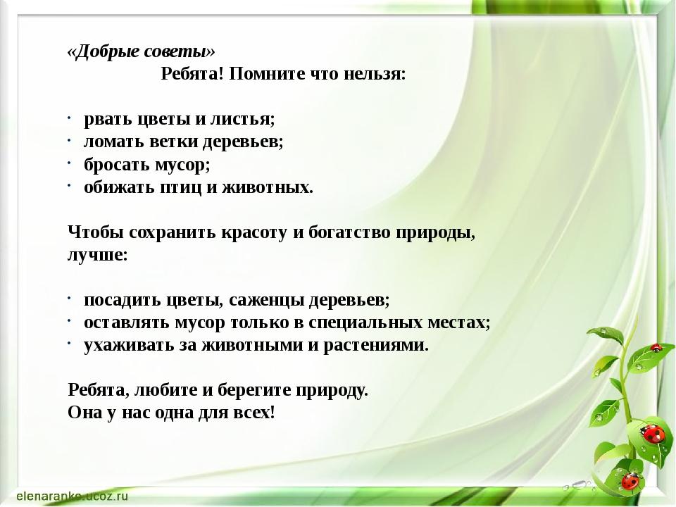 «Добрые советы» Ребята! Помните что нельзя: рвать цветы и листья; ломать вет...