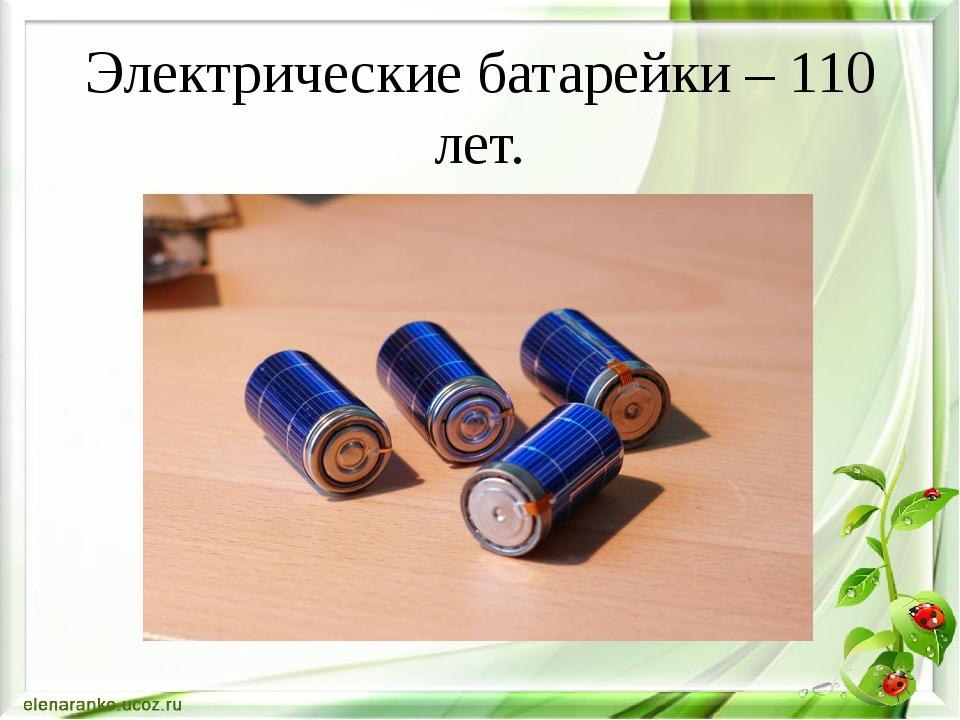 Электрические батарейки – 110 лет.