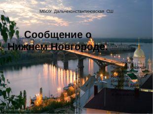 Сообщение о Нижнем Новгороде. Выполнили: Пещерова Надежда Николаевна, воспита