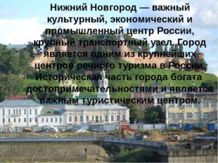 Нижний Новгород— важный культурный, экономический и промышленный центр Росси