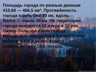 Площадь города по разным данным 410,68— 466,5км². Протяжённость города вдол