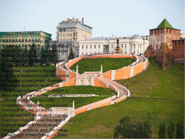 Чкаловская лестница (иногда Волжская лестница) — лестница в Нижнем Новгороде,...
