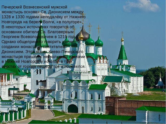 Печерский Вознесенский мужской монастырь основан Св. Дионисием между 1328 и 1...