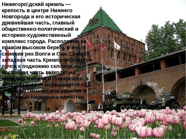 Нижегоро́дский кремль — крепость в центре Нижнего Новгорода и его историческа...