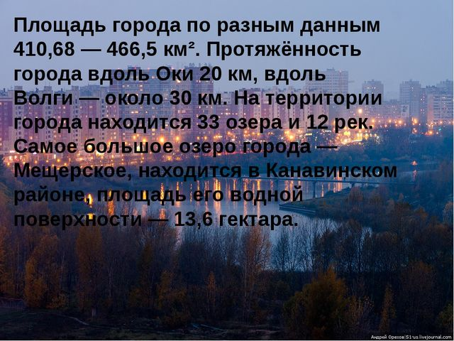 Площадь города по разным данным 410,68— 466,5км². Протяжённость города вдол...