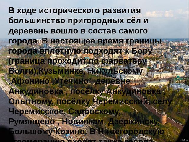 В ходе исторического развития большинство пригородных сёл и деревень вошло в...