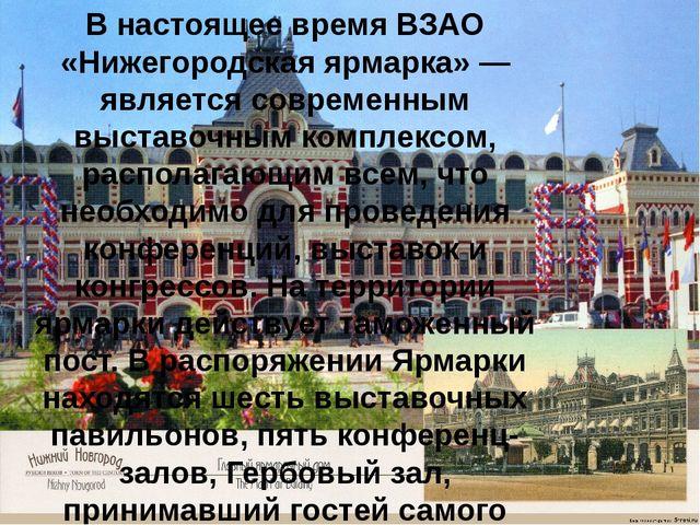 В настоящее время ВЗАО «Нижегородская ярмарка» — является современным выставо...