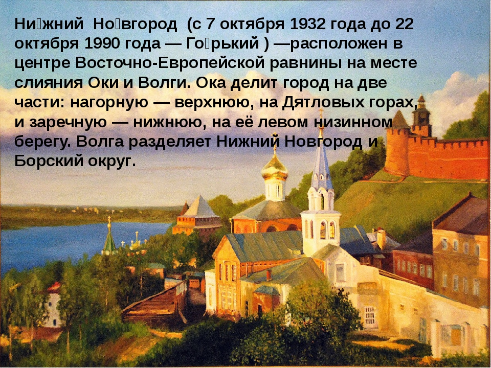 Ни́жний Но́вгород (с 7 октября 1932 года до 22 октября 1990 года—Го́рький )...