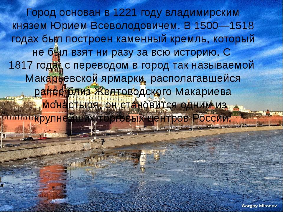 Город основан в1221 годувладимирским княземЮрием Всеволодовичем. В 1500—15...