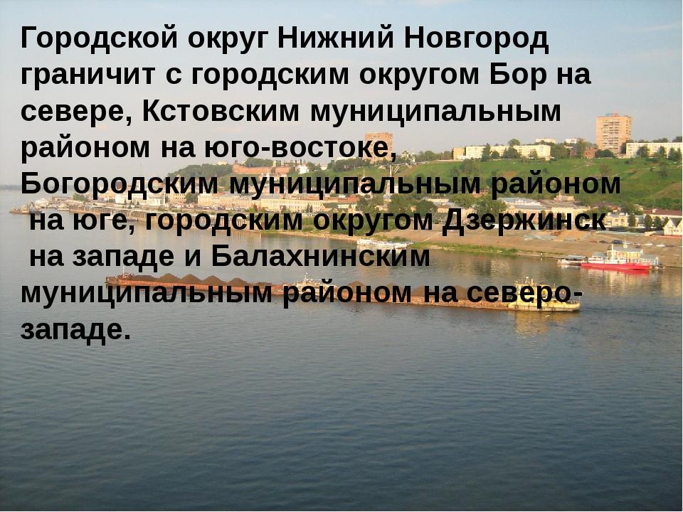 Городской округ Нижний Новгород граничит сгородским округом Борна севере,К...