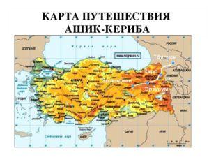 КАРТА ПУТЕШЕСТВИЯ АШИК-КЕРИБА Эрзинджан Эрзурум Карс Тбилиси