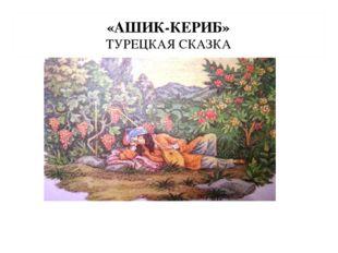 «АШИК-КЕРИБ» ТУРЕЦКАЯ СКАЗКА