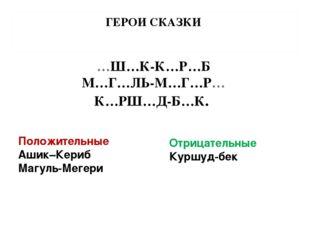 ГЕРОИ СКАЗКИ …Ш…К-К…Р…Б М…Г…ЛЬ-М…Г…Р… К…РШ…Д-Б…К. Положительные Ашик–Кериб М