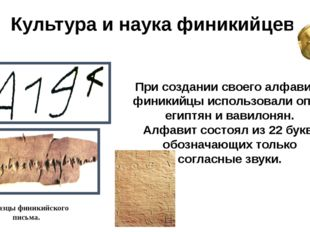 Культура и наука финикийцев. Образцы финикийского письма. При создании своего