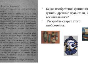 Какое изобретение финикийцев ценили древние правители, жрецы, военачальники?