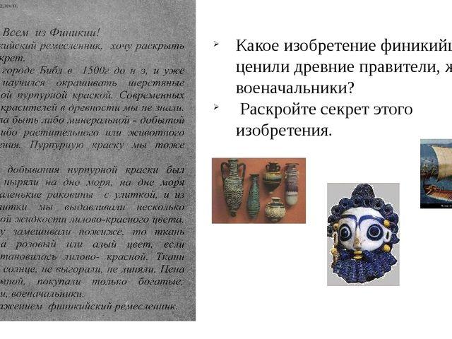 Какое изобретение финикийцев ценили древние правители, жрецы, военачальники?...