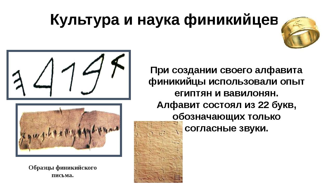 Культура и наука финикийцев. Образцы финикийского письма. При создании своего...