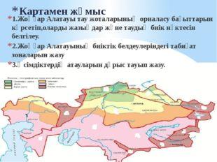 Картамен жұмыс 1.Жоңғар Алатауы тау жоталарының орналасу бағыттарын көрсетіп,