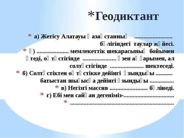 а) Жетісу Алатауы Қазақстанның ......................... бөлігіндегі таулар ж...