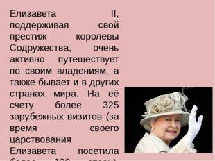 Елизавета II, поддерживая свой престиж королевы Содружества, очень активно пу
