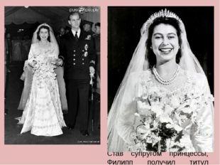 В 1947 году 21-летняя Елизавета вышла замуж за 26-летнего Филиппа Маунтбетте