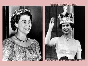 Король Георг VI, отец Елизаветы, умер 6 февраля 1952года. Елизавета, в то вр