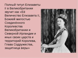 Полный титул Елизаветы II в Великобритании звучит как «Её Величество Елизавет