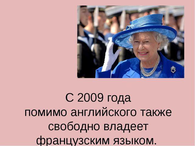 С 2009 года помимо английского также свободно владеет французским языком.