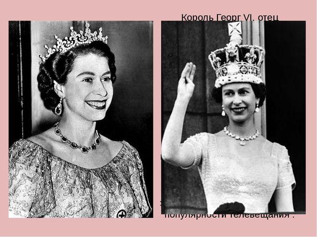 Король Георг VI, отец Елизаветы, умер 6 февраля 1952года. Елизавета, в то вр...