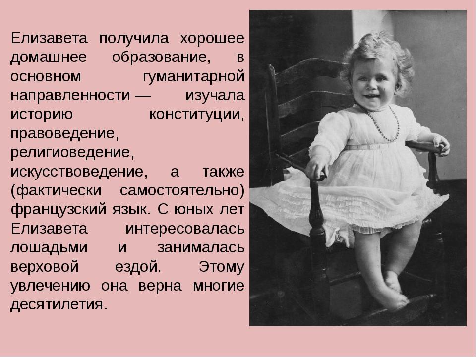 Елизавета получила хорошее домашнее образование, в основном гуманитарной напр...