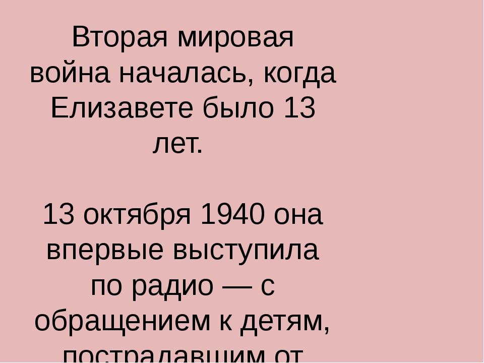 Вторая мировая война началась, когда Елизавете было 13 лет. 13 октября 1940 о...