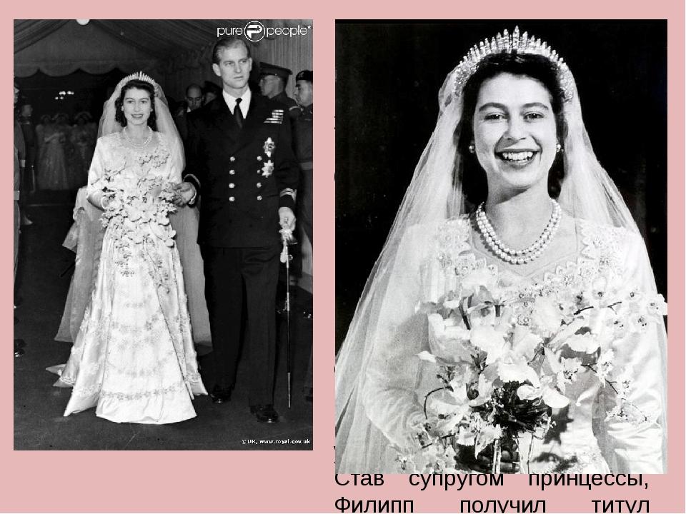 В 1947 году 21-летняя Елизавета вышла замуж за 26-летнего Филиппа Маунтбетте...