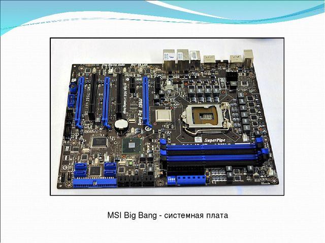 MSI Big Bang - системная плата
