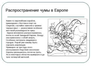 Распространение чумы в Европе Какие-то европейские корабли, пришедшие с Восто