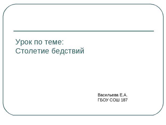 Урок по теме: Столетие бедствий Васильева Е.А. ГБОУ СОШ 187